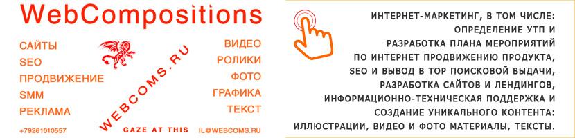 """Творческое объединение """"Интернет проект Web Compositions — WebComs.ru"""". Мы делаем Интернет Маркетинг красиво!"""