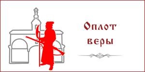 Оплот веры, логотип фестиваля в Боровском монастыре