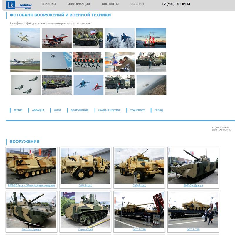 Фотобанк вооружений и военной техники Ladislav.ru. Сделано в WebComs.ru