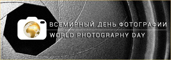 """Логотип """"Международный день фотографии"""" 2017. Автор: Илья LukBigBox Химич"""
