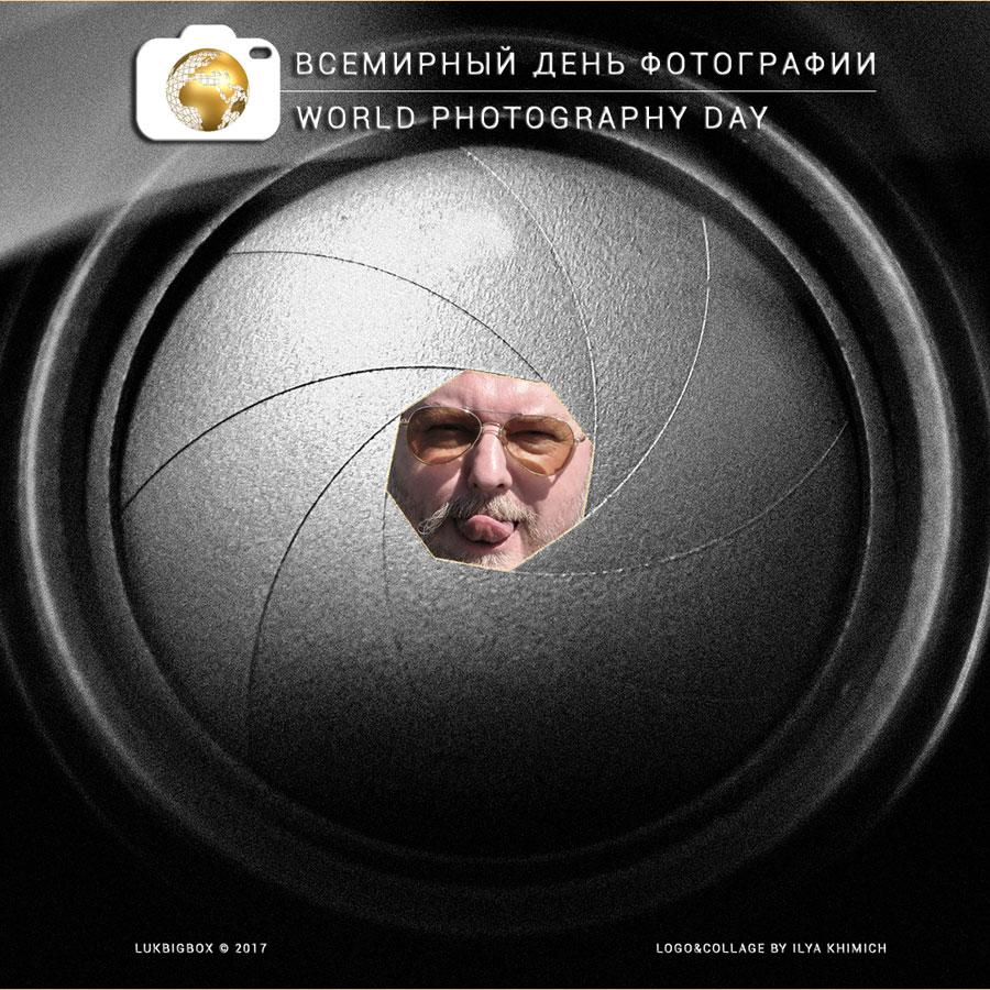 Международный день фотографии 2017. Автор логотипа День Фото и коллажа: фотограф Илья LukBigBox Химич