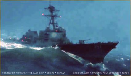 Сериал Последний корабль - The Last Ship. Автор рецензии и иллюстрации: Илья LukBigBox Химич